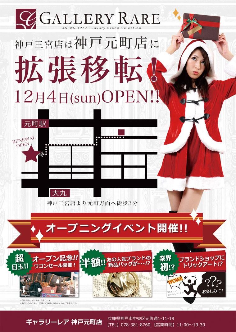ギャラリーレア神戸元町店オープン