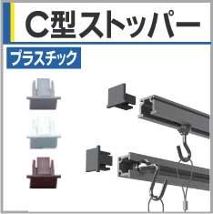 C型プラスチックストッパー