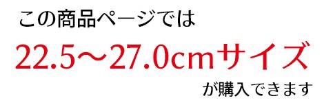 このページは22.5〜27.0cmサイズ