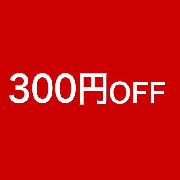 【300円OFF】3000円以上購入で利用可能