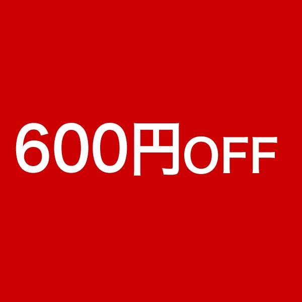 【600円OFF】5000円以上購入で利用可能