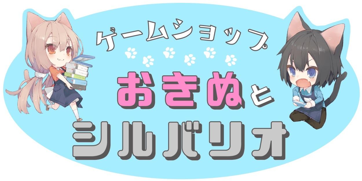 レトロゲームから最新ソフトまでお届け!