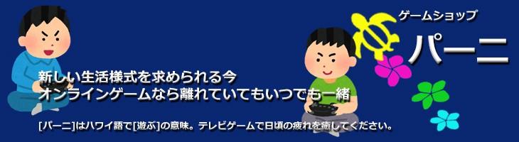 [パーニ]はハワイ語で[遊ぶ]の意味。テレビゲームで日頃の疲れを癒してください。