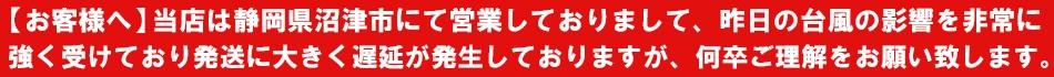 taifuu_oshirase