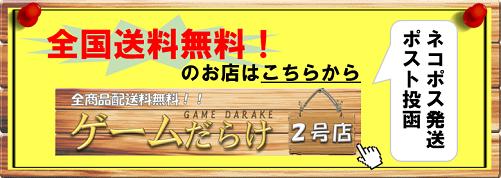 送料無料のお店・ゲームだらけ2号店!!