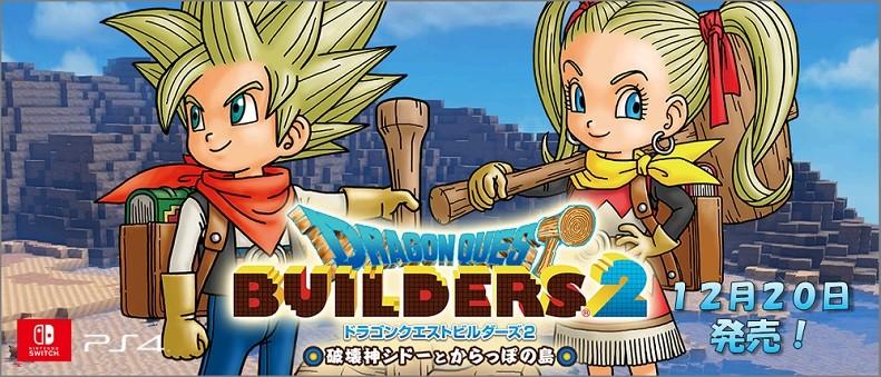 DQbuilders2