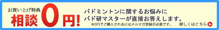 相談0円キャンペーン