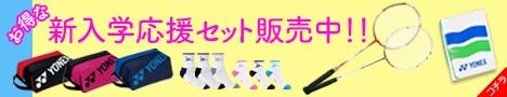 新入学応援セット ラケットとYONEX新作シューズケースセット バドミントン専用ソックス付き 先着20名様にランドリーバッグプレゼント!!