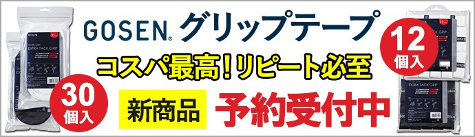 GOSEN新作グリップテープセット リピートしたくなる品質!コスパ!