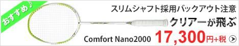 【送料無料】【買取保証付】バドミントンラケットComfort Nano2000