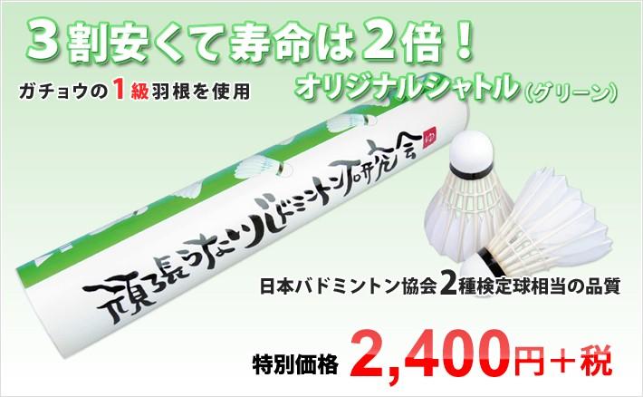 オリジナルバドミントンシャトル練習球(グリーン) ガチョウの1級羽根を使用 日本バドミントン協会2種検定球相当の品質