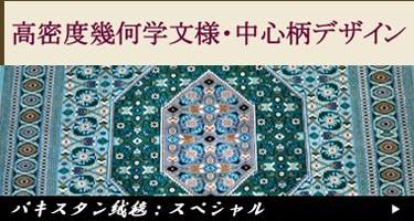 パキスタン絨毯:スペシャル