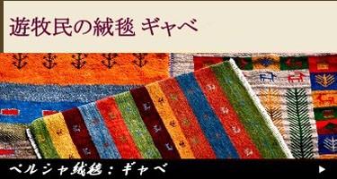 パキスタン絨毯:ギャべ
