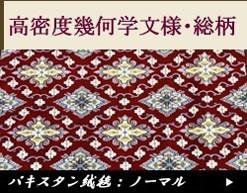 パキスタン絨毯:ノーマル