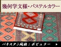 パキスタン絨毯:ポピュラー