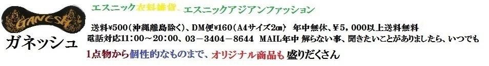 エスニック衣料雑貨アクセサリー(通販ショップガネッシュ)