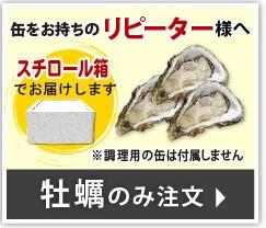 牡蠣のみ注文