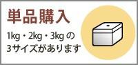 単品購入 1kg・2kg・3kの3サイズががあります