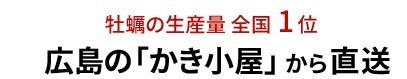牡蠣の生産量 全国1位!広島の「かき小屋」から直送