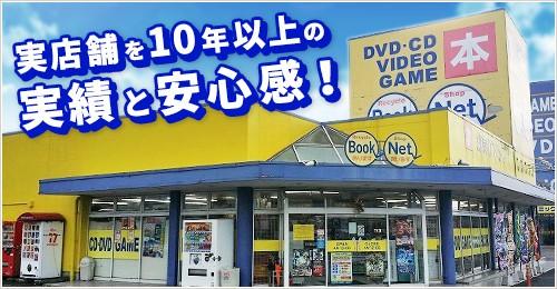 実店舗を10年以上の実績と安心感!
