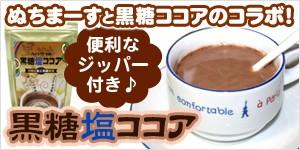 黒糖塩ココア
