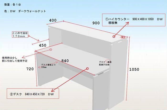 2013/11/20製作しました 別製/ 別注ハイカウンター&AFデスク ¥70,350- ダーク 棚なし 組立なし