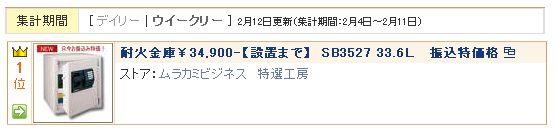 人気です セントリー耐火金庫 SBシリーズ