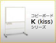 電子黒板からの売れ筋 Kシリーズ Kiss