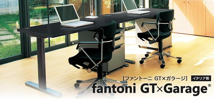 fantoni GTデスク