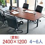 会議テーブル ミーティングテーブル セット 2400×1200