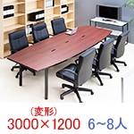 会議テーブル ミーティングテーブル セット 3000×1200