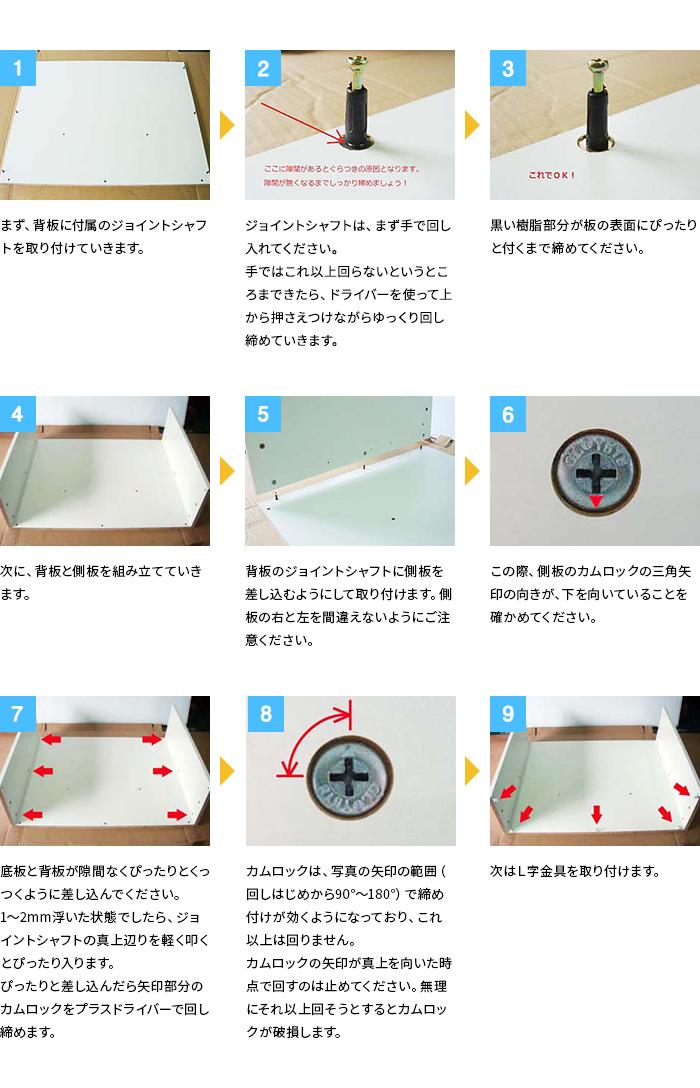 組み立て方一覧1-9