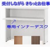 オリジナル商品 インナーテーブルで普段の仕事も、受付カウンター 激安