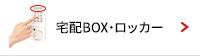 ロッカー・宅配ボックス