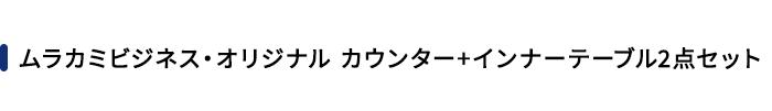 カウンター+インナーテーブル2点セット