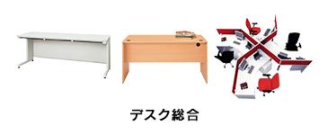 テーブル総合