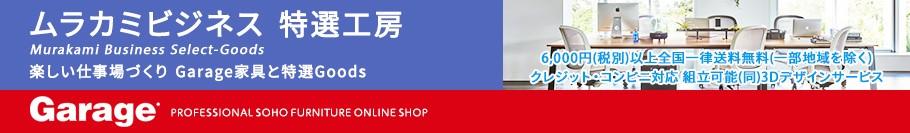 SOHO家具Garage お洒落で機能的 オフィス家具専門店