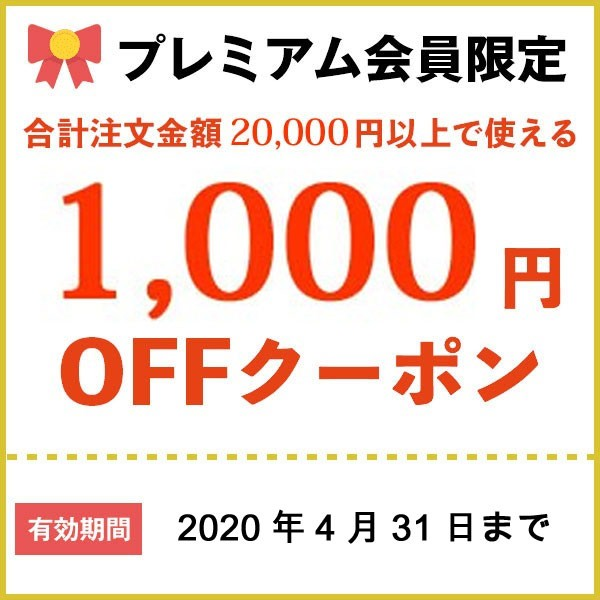 1200円OFF