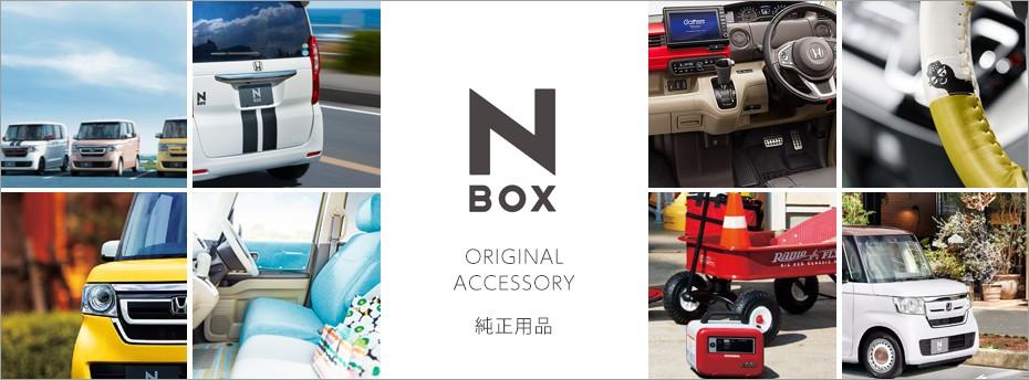 ホンダN-BOXの純正用品