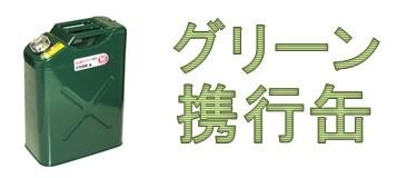 グリーン携行缶