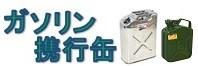ガソリン携行缶/燃料缶