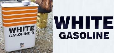 ホワイトガソリン
