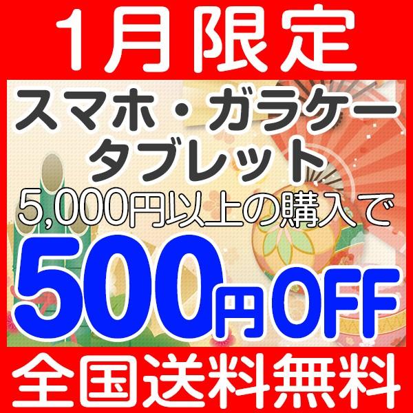 【全端末対象】1月中、5000円以上購入で500円OFFクーポン!