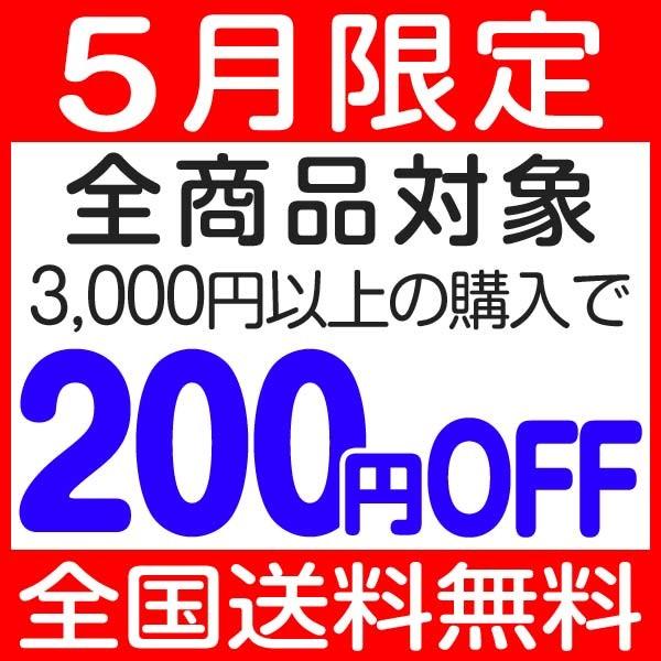 【全商品対象】5月中に3000円以上購入で200円OFFクーポン!