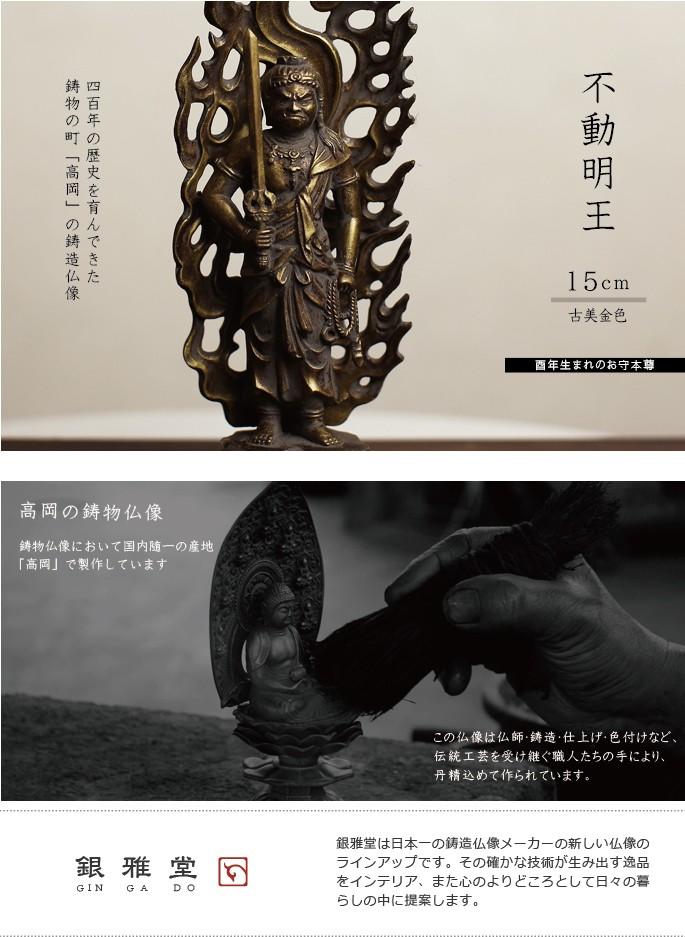 不動明王 15cm 古美金色 銀雅堂 ナガエ