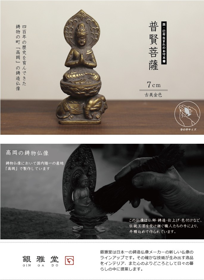 普賢菩薩 7cm 古美金色 銀雅堂 ナガエ