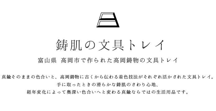 トレイ・トレー FUTAGAMI 文具トレイ 大 黒ムラ 二上