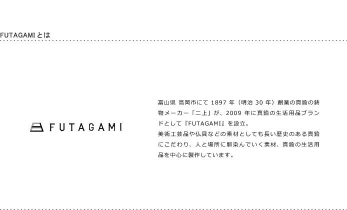 FUTAGAMI ペンダントランプ 円錐