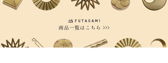 ペーパーウエイト FUTAGAM 三角