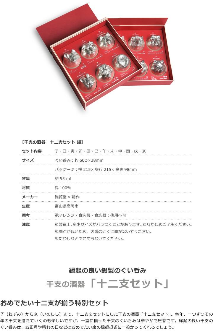 干支の酒器十二支セット錫の商品情報